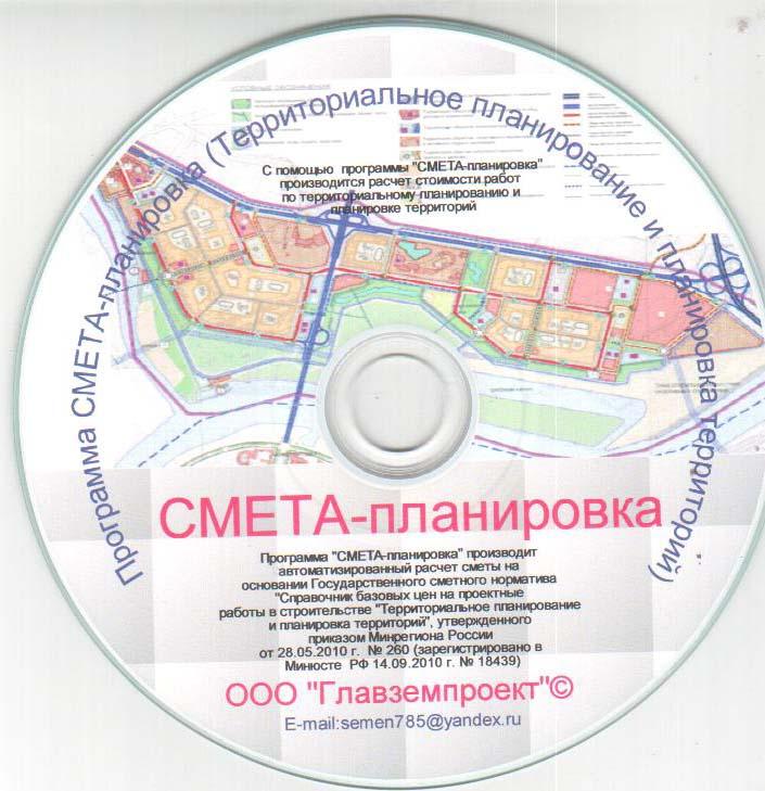 "Программа ""Смета-планировка"" для расчета стоимости проекта планировки, проекта межевания территории , http://kladik.3dn.ru/index/stoimost_proekta_planirovki_territorii/0-32 - тел 8-906-500-80-61"