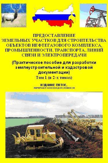 Заказать книгу по отводам земель в 2-х томах: 8-906-500-80-61