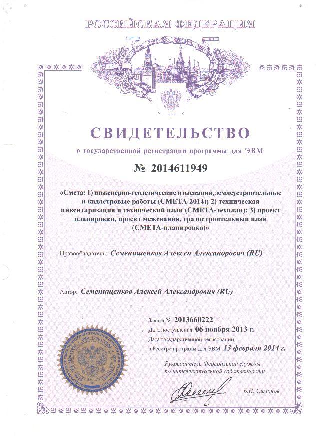 Кадастровому инженеру программы для определения стоимости кадастровых и геодезических работ, тел: 8-906-500-80-61